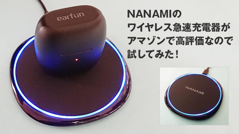 NANAMIワイヤレス急速充電器のトップイメージ