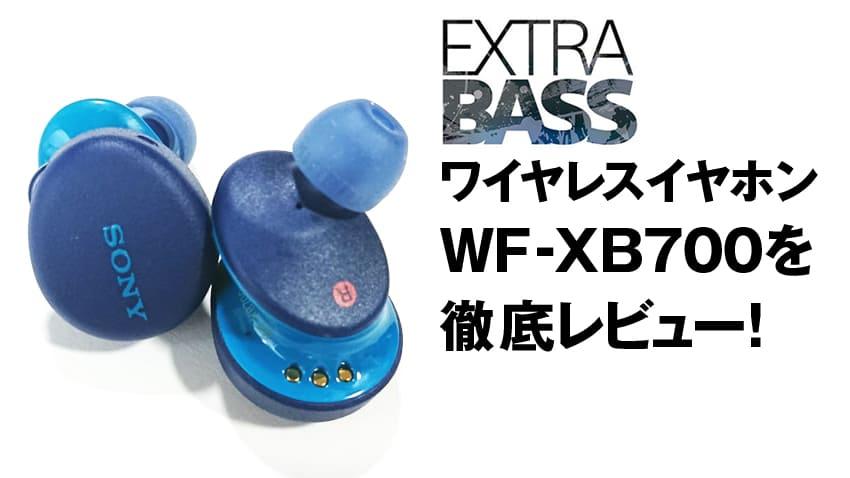 SONYワイヤレスイヤフォンWF-XB700_TOP2