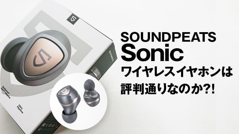 soundpeats-sonicサウンドピーツのソニック