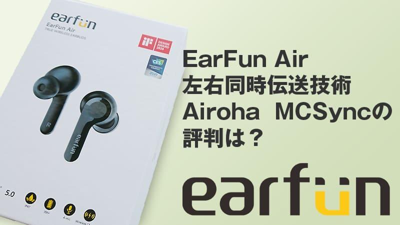 earfun-Airのパッケージトップイメージ2