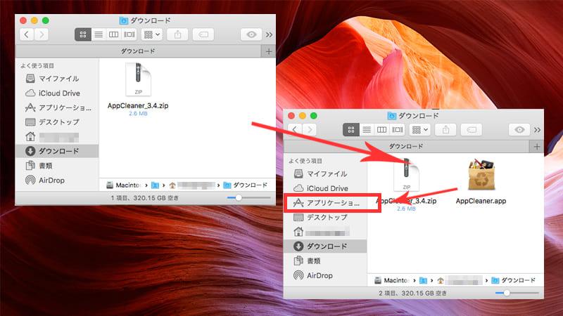 AppCleanerについて8