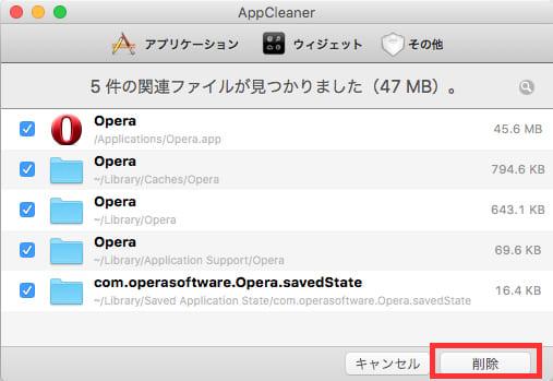 AppCleanerについて2