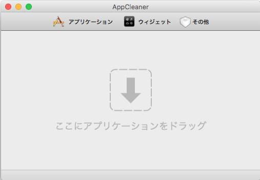 AppCleanerについて3