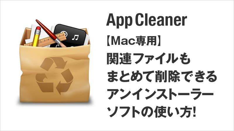 AppCleanerについて1