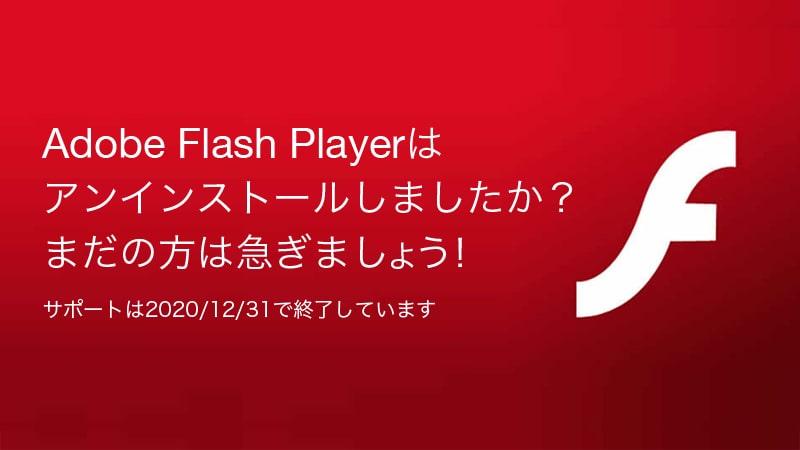 flash_playerアンインストールのイメージ2