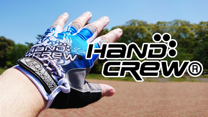 handcrewグローブ_top