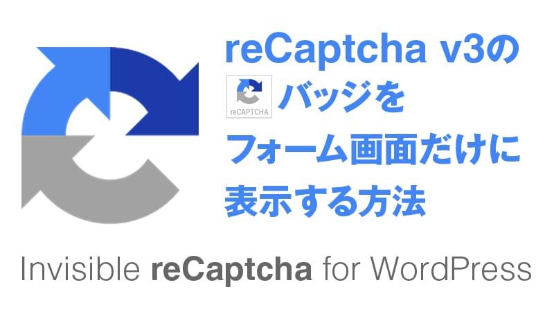 reCaptcha_v3のトップイメージ2