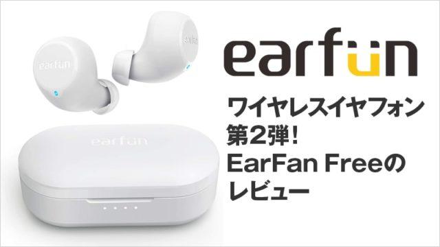 earfan_freeのトップイメージ