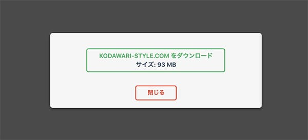 All-in-One WP Migrationのメッセージ1