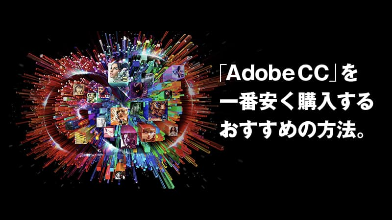 AdobeCCを安く購入する
