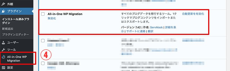 All-in-One WP Migrationのインストール2