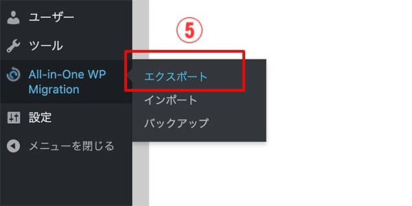 All-in-One WP Migrationのインストール3