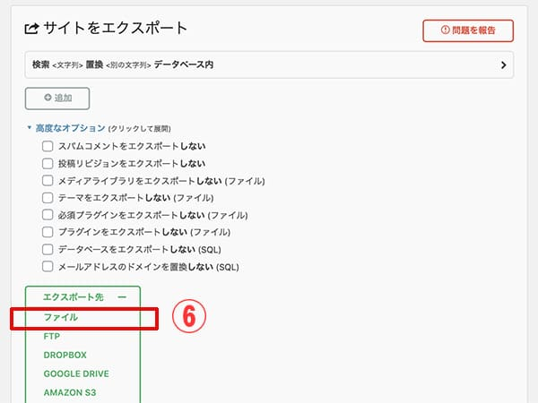 All-in-One WP Migrationのエクスポート2