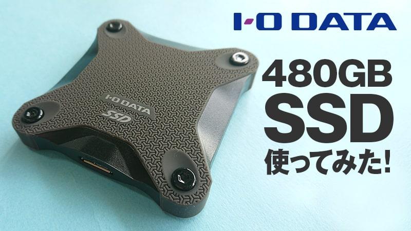 i-o data 480GB外付けSSDのトップ