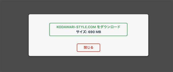 All-in-One WP Migrationのメッセージ2