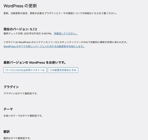 wp5-7へのバージョンアップ2
