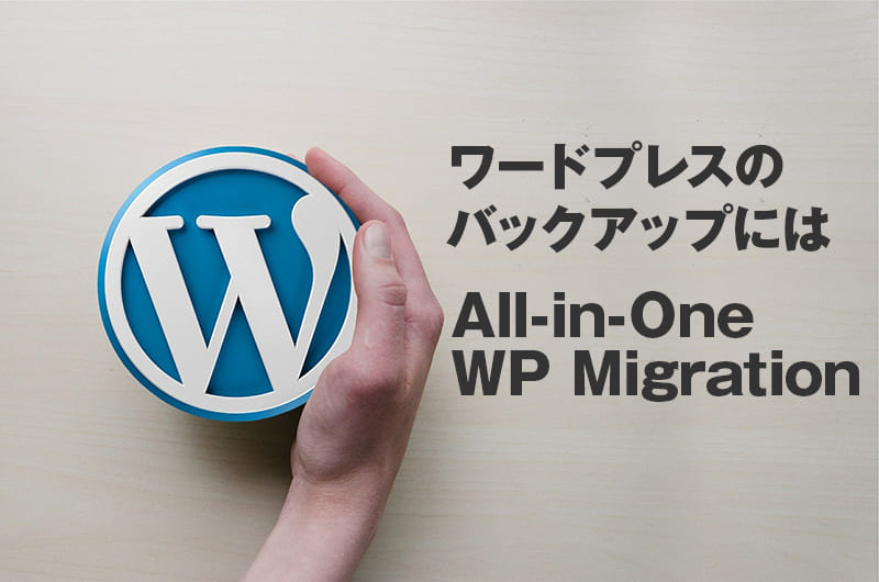 All-in-One WP Migrationのトップイメージ