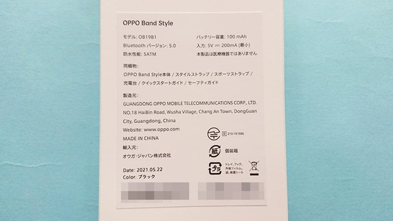 OPPO Band Styleのパッケージ裏