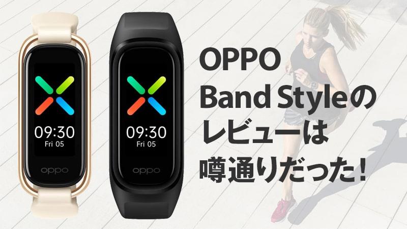 OPPO Band Styleのトップイメージ