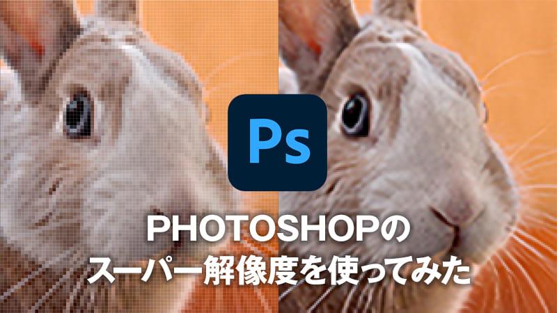 PHOTOSHOPのスーパー解像度のイメージ