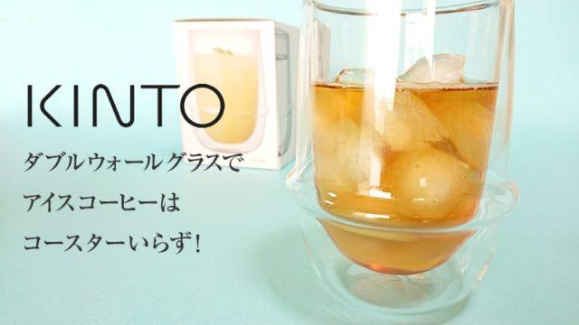 KINTO KRONOSのトップイメージ