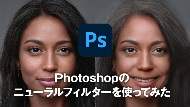 PHOTOSHOPのニューラルフィルターのトップイメージ