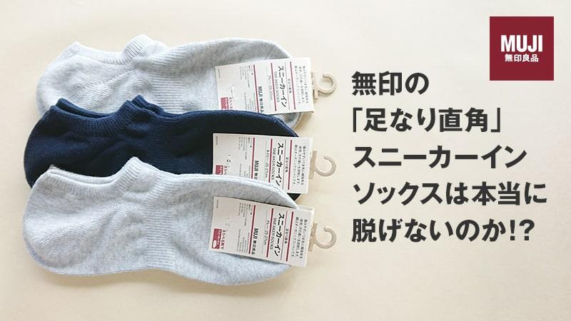 無印の足なり直角ソックスのトップイメージ