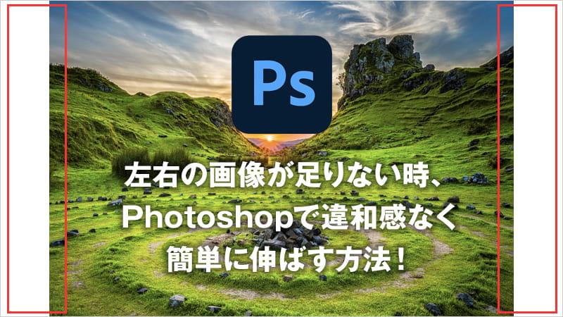 PHOTOSHOPで画像の左右を伸ばすのトップ