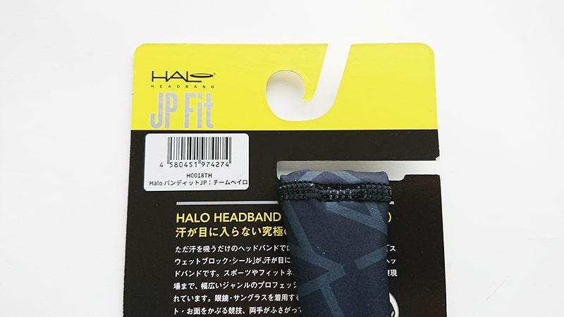 halo_headbandのパッケージ5