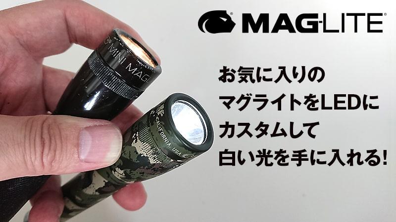 マグライトをLEDにカスタムイメージ