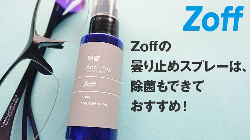 Zoffの曇り止めトップ