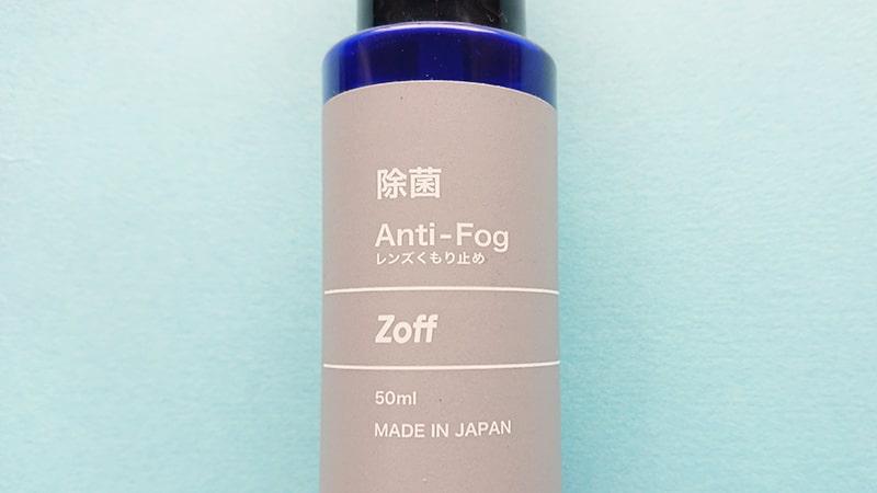 Zoffの曇り止めラベル