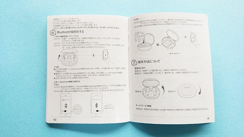 earfun-Air-pro2の取扱説明書1