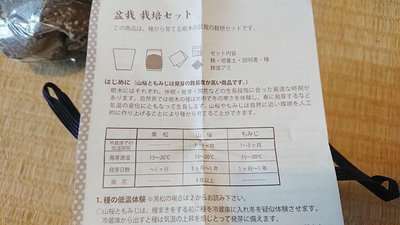 ミニ盆栽 黒松のキット内容紹介3