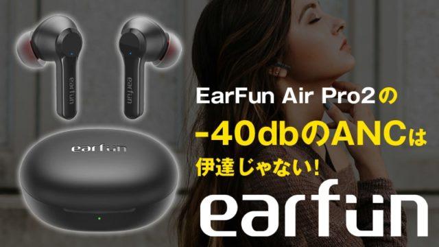 earfun-Air-pro2のトップイメージ