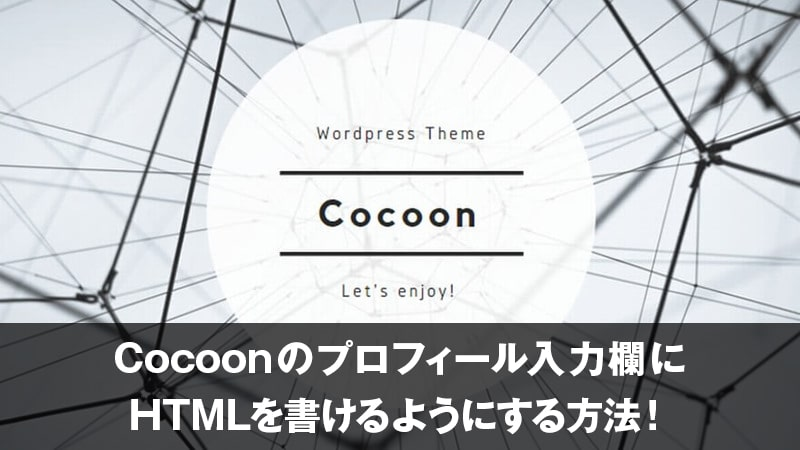 cocoonのプロフィール欄にHTMLを書くイメージ