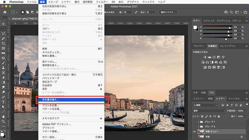 photoshopで「空の置き換え」方法1