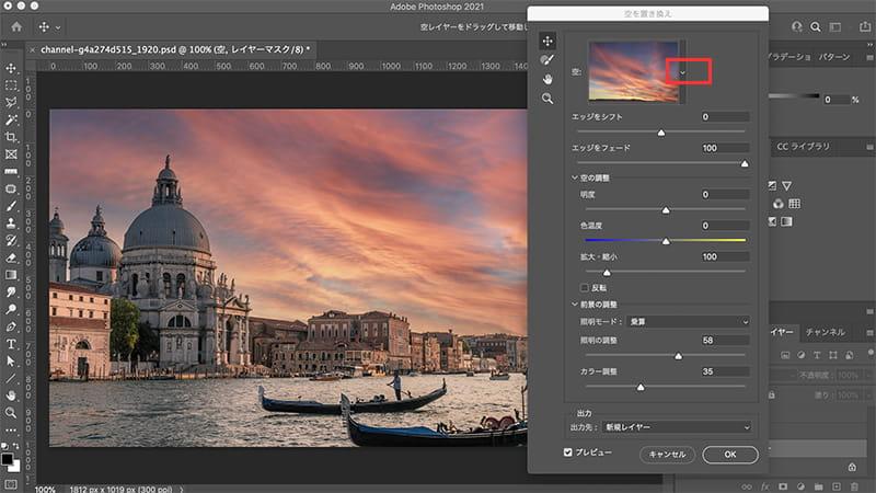 photoshopで「空の置き換え」方法3