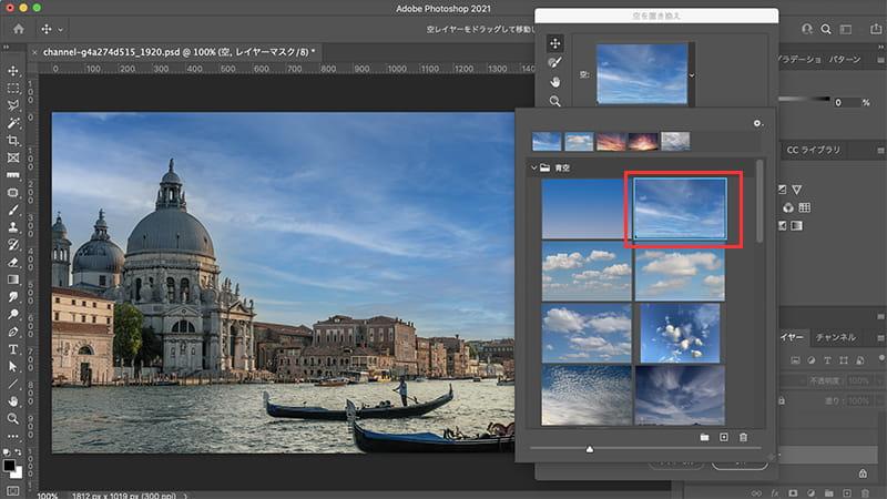 photoshopで「空の置き換え」方法(空を選ぶ2)
