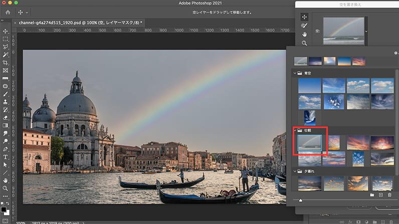 photoshopで「空の置き換え」方法(空を選ぶ3)