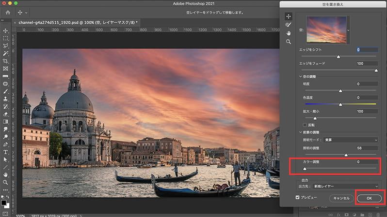 photoshopで「空の置き換え」調整カラー