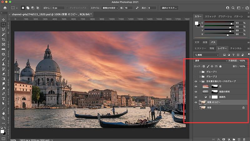 photoshopで「空の置き換え」調整後のレイヤーパネル