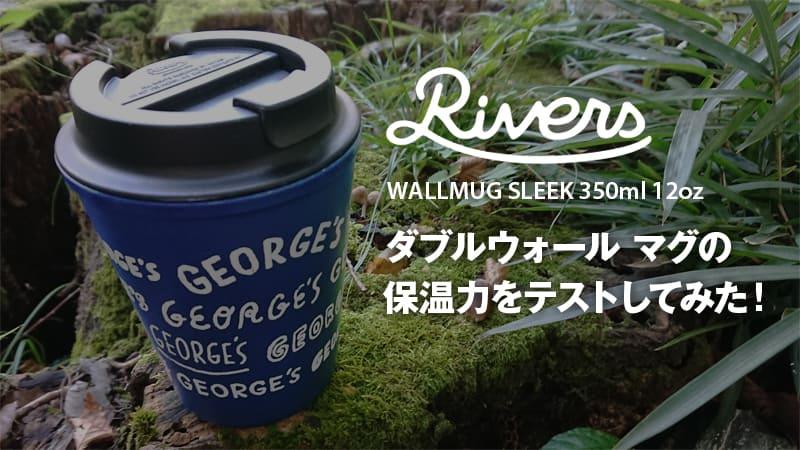 riversのwallmugトップイメージ
